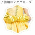 子供用 手袋 ロング手袋 ロンググローブ リボン付き パール付き サテン調 ドレス用 キッズ ジュニア プリンセス お姫様 コスプレ