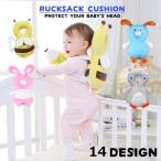 頭部保護パッド 頭ガード セーフティグッズ 赤ちゃんのごっつん防止 赤ちゃん用 やわらかリュック  転倒防止 保護クッション ネッククッション ネック