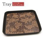 トレー トレイ お盆 キッチントレイ 正方形 スクエア キッチン用品 配膳 花柄 シック 滑り止め 30cm 35cm 40cm