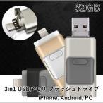 3in1 32GB USBメモリ フラッシュドライブ ライトニングUSBメモリ iPhone iPad iOS Android WindowsPC対応