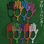 グローブハンガー 手袋ホルダー ゴルフグローブ 単品 片手分 グローブホルダー 手袋ハンガー グローブキーパー 型崩れ防止 手袋干し 乾かす グローブ