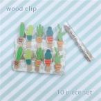 木製クリップ 木のクリップ ウッドクリップ 10個セット 文房具 メモ 写真 留める サボテン 植物 かわいい クラフト ハンドメイド 手作り素材