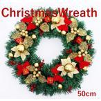 クリスマスリース 玄関 50cm レッドリボン ボール ヒイラギ ギフトボックス クリスマス インテリア 飾り