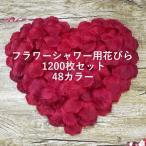 Yahoo!おとりよせ.com花びら1200枚セット フラワーシャワー フラワーペタル 花びらシャワー 演出 プチギフト 造花 結婚式 挙式 披露宴 ウェディング ブライダル 誕生