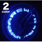 LEDライト 自転車 タイヤバルブ キャップLEDライト 動くと光る 綺麗 光 自転車LEDライト 夜間も安全 LED ライト 明るい ホイール 文字