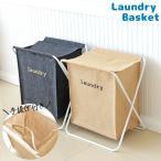 ランドリーバスケット ランドリーボックス 折り畳み可能 取り外し可能 手提げ付き 蓋付き 縦型 洗濯物入れ 洗濯物収納 収納ボックス 脱衣かご 洗濯か