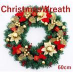 クリスマスリース 玄関 60cm レッドリボン ボール ヒイラギ ギフトボックス クリスマス インテリア 飾り