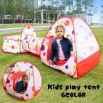 3セット 子供用テント プレイテント プレイハウス トンネル バスケットネット ボールプール おもちゃ 知育玩具 遊具 遊び 折り畳み式 折りたたみ式