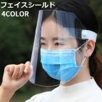 フェイスシールド フェイスカバー レディース メンズ 子供 クリア 透明 ゴム 飛沫防止 感染対策 角度調節可能 アルコール消毒OK 軽量 フルフェイ