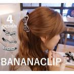 Barrette - バナナクリップ ヘアクリップ ヘアアクセサリー レディース 髪留め 髪飾り ヘアアレンジ ラインストーン付き リボン ハート スクエア