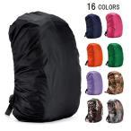 レインカバー 防水カバー バッグカバー 雨用 雨対策 男女兼用 ザックカバー バッグ用アクセサリー バッグ小物 バックパック リュックサック ランドセ