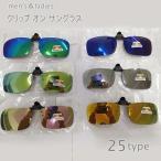 クリップオンサングラス サングラスクリップ オーバーグラス メンズ レディース 男女共用 ユニセックス はねあげ式 偏光 大 中 小 メガネの上から