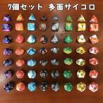 多面サイコロ 7個セット 7種類 8色 ダイス 四角 ダイヤ型 五角形 三角 二十面体 面白い カラー豊富 数字 おもちゃ すごろく パーティー イベ