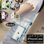 iPhoneケース スマホケース カバー 耐衝撃 落下防止 背面 カメラ保護 TPU ソフト クリア 透明 ショルダーストラップ付き ネックストラップ