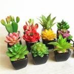 人工観葉植物 フェイクグリーン フェイク観葉植物 造花 ミニ多肉植物 ミニ 多肉植物 小さい 卓上 インテリア 装飾 窓際 リビング 寝室 リフレッシ