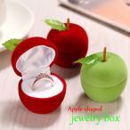 ジュエリーボックス ギフトボックス アクセサリーケース リングケース イヤリングケース ピアスケース リンゴ アップル かわいい プレゼント クリスマ