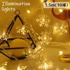 イルミネーションライト LEDライト 電池式 USB式 雪の結晶 スノーフレーク ハロウィン クリスマス ガーランドライト 1.5m 10球 装飾 飾