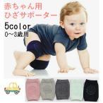 赤ちゃん用 サポーター 膝あて 滑り止め付き ニーパッド ハイハイサポート ベビー シンプル 無地 コットン