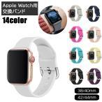腕時計用ベルト アップルウォッチバンド apple watch用ベルト アップルウォッチ用 iWatch用 スポーツバンド スポーツベルト シリコン