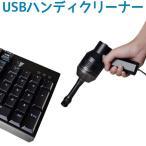 ミニクリーナー 卓上ブラシ ハンディクリーナー USB給電 USB電源 OA掃除機 強力吸引 ハンディタイプ ノズル 吸引機 吸引器 コンパクト ブラ