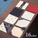 コースター 単品 布 スクエア 正方形 テーブル雑貨 キッチン雑貨 無地 和風 シンプル おしゃれ カラバリ豊富 10*10cm