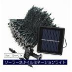 イルミネーションライト LEDライト ソーラー電池式 太陽光 ハロウィン クリスマス 12m 22m 32m 長い 長め ロング デコレーション 飾り
