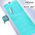 滑り止めマット 風呂 浴室 転倒防止 介護 浴槽 ロング 吸盤付き バスマット お風呂マット
