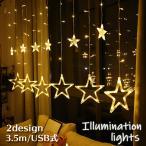 イルミネーションライト LED カーテンライト USB式 星 月 クリスマス ハロウィン パーティ 屋内装飾 デコレーション パターン切替 ガーランド