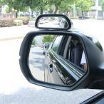 車用ミラー 補助ミラー サイドミラー サブミラー 自動車 車用品 カー用品 広視野 事故防止 安全対策 死角解消 駐車 ブラック