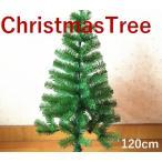 ショッピングクリスマスツリー クリスマスツリー モミの木 120cm スタンダード グリーン クリスマス スタンド付き パーティ インテリア 飾