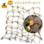 クライミングネット 鳥用 オウム インコ ペット用品 ペットグッズ 玩具 おもちゃ ネットジャングル はしご ネット 麻縄 ロープ 麻ひも ブランコ