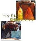 ヘッドレストハンガー 車用ハンガー ヘッドレストフック 荷物掛け 車載フック カーアクセサリー 簡単装着 手すり カーシートフック レジ袋 バッグ 傘