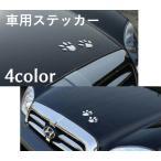 ステッカー 車用ステッカー キズ隠し カーステッカー カー用品 足跡ステッカー 肉球ステッカー 立体ステッカー 可愛い 面白い シール