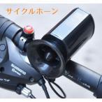 自転車用ベル 自転車 電子ベル 電子ホーン サイクルホーン サイレン 拡声器 大音量 電池式 簡単取り付け