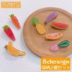 ヘアクリップ 2個セット キッズ ヘアアクセサリー 子供用 女の子 レディース 髪留め 髪飾り フルーツ 果物 野菜 イチゴ バナナ スイカ パイナッ