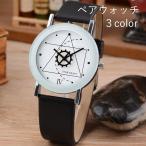 ペアウォッチ 腕時計 おしゃれ カジュアル メンズ レディース 白黒 シンプル クォーツ
