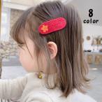 パッチン留め ヘアクリップ ヘアピン 髪留め キッズ 子供用 ヘアアクセサリー 髪飾り ニット 編み物風 お花 フラワー 刺繍 キュート かわいい 可