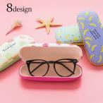 眼鏡ケース メガネケース メガネ入れ 小物 雑貨 メガネ収納 サングラス 定番ケース 防水 硬い 保護 かわいい おしゃれ