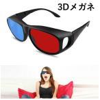 3D眼鏡 3Dメガネ 3Dめがね レッド ブルーレンズ 映画鑑賞 ゲーム 眼鏡の上からかけられる メンズ レディース