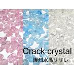 爆裂水晶さざれ AAA カラークラックレインボー水晶 約5-16mm 全3色 ピンク ブルー ホワイト サザレ1グラム販売