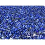 幸運を呼び寄せる石 小粒 ラピスラズリ 青金石 さざれ 1グラム販売 浄化用 インテリアに 粒の大きさ 約2ミリ-5ミリ サザレ