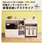 キッチンカウンター 150cm幅 キッチン収納 対面キッチンカウンター デスクタイプ 引出し付 家電収納 アイランド キッチン 国産 家具