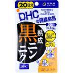※DHC 熟成黒ニンニク 20日分 60粒入×10個セット