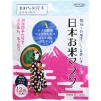 (まとめ買い)日本のお米マスク 12枚入×20個セット