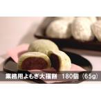 業務用 よもぎ大福 180個 (冷凍便)