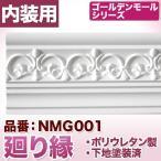 【NMG001】ポリウレタン製モールディング モール材 ゴールデンモール 廻り縁(2400mm)