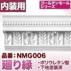 【NMG006】ポリウレタン製モールディング モール材 ゴールデンモール 廻り縁(2400mm)
