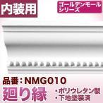 NMG010 モールディング ポリウレタン製 78mmx66mmx2400mm