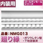 【NMG013】 ポリウレタン製モールディング モール材 ゴールデンモール 廻り縁(2400mm)