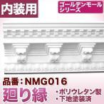 【NMG016】 ポリウレタン製モールディング モール材 ゴールデンモール 廻り縁(2400mm)